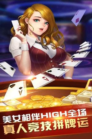 天美棋牌官方版