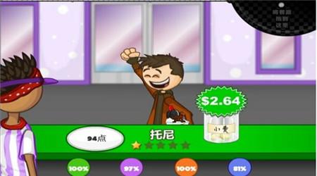 老爹奶茶店中文无限金币版游戏截图