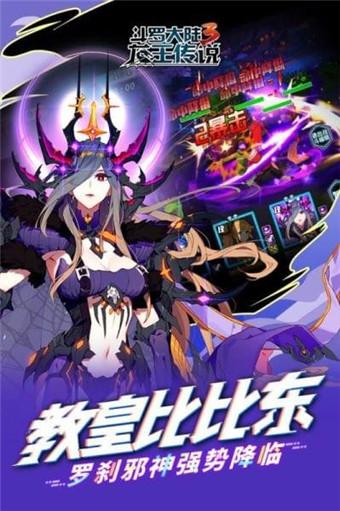 斗罗大陆3龙王传说单机版