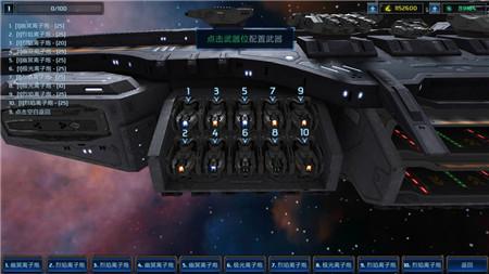 星际战舰手游破解版下载截图