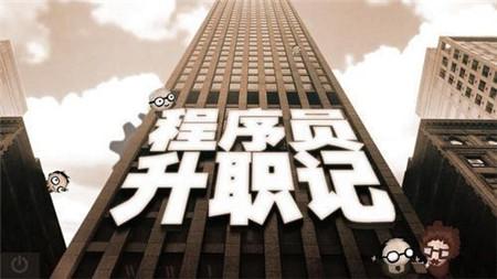 程序员升职记中文版下载