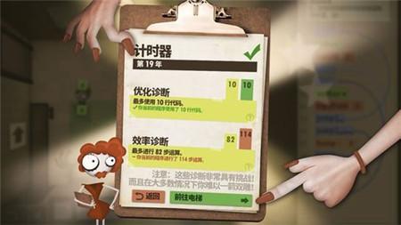 程序员升职记中文版