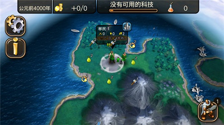 文明变革2汉化版下载