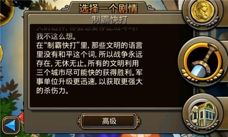 文明变革2汉化版