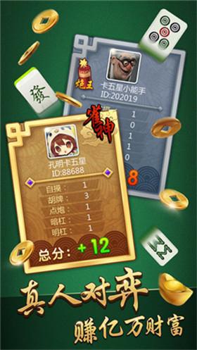 2278棋牌游戏中心截图