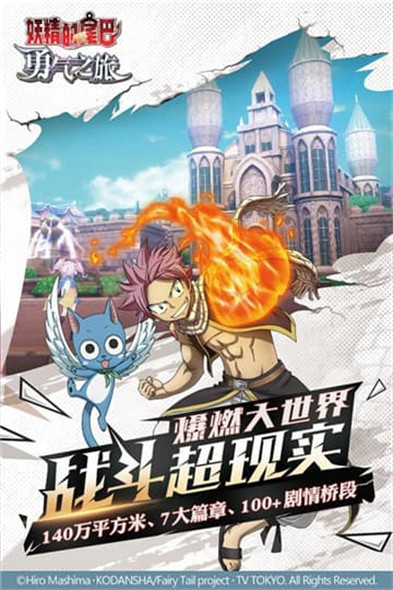 妖精的尾巴勇气之旅最新版下载