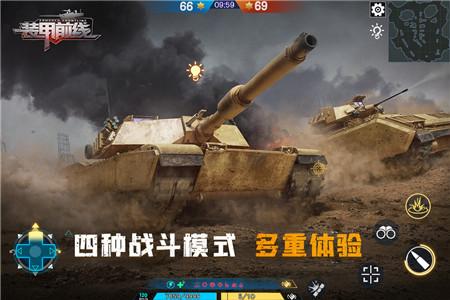 装甲前线手游官方下载