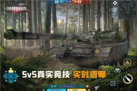 装甲前线手游安卓版下载