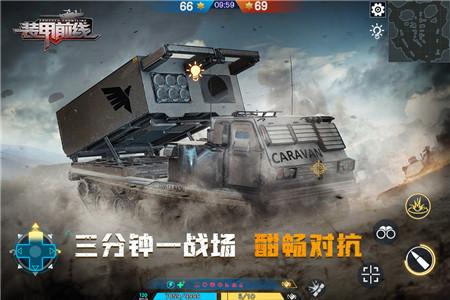 装甲前线手游官方下载截图