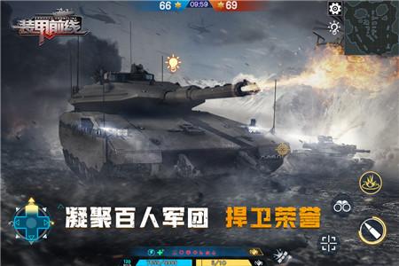 装甲前线手游最新版下载截图