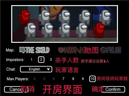 Among Us手游攻略教程图四