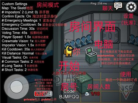 Among Us手游攻略教程图五