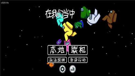 Among Us手游安卓中文版