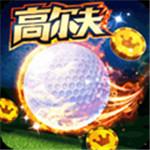 决战高尔夫破解版游戏 v68.0.2.108_3.0
