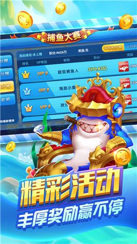 捕鱼淘金者官方游戏下载