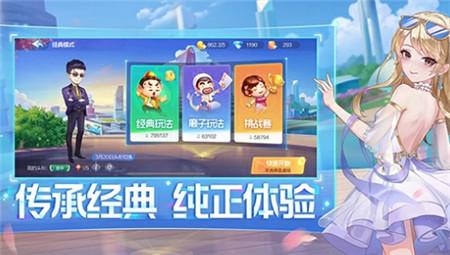 嘉米斗地主免费版下载手机版
