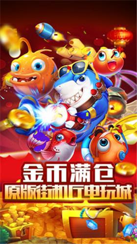 疯狂电玩捕鱼最新安卓版游戏下载
