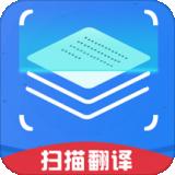 扫描翻译app v3.5.7