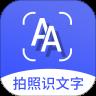 拍照识文字app v3.3.0
