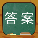 作业答案大全app最新版 v8.2.5