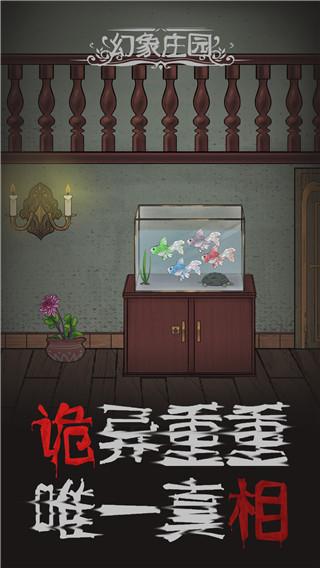 幻象庄园中文版