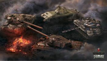 坦克世界闪击战官方版下载-坦克世界闪击战破解版-坦克世界闪击战国际服