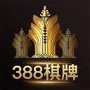 388棋牌手机版