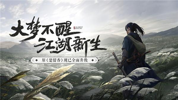 一梦江湖网易版官方下载