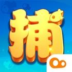 电玩捕鱼  v4.4.2