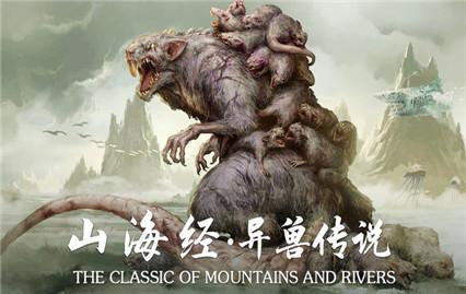 山海经异兽传说无限元宝破解版