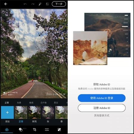Photoshop手机破解版安卓app