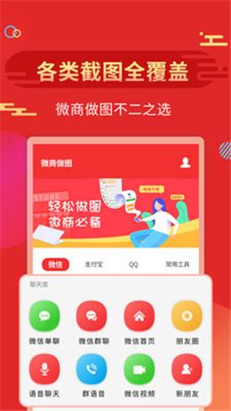 微商做图app免费直装版下载