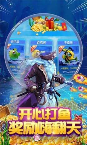 电玩捕鱼城官方版