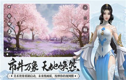 一梦江湖手游官方版下载
