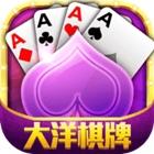 大洋棋牌手机版  v6.6.2