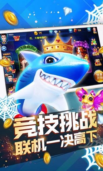 鱼丸电玩城游戏大厅