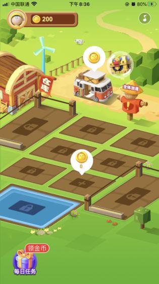 我的农田游戏
