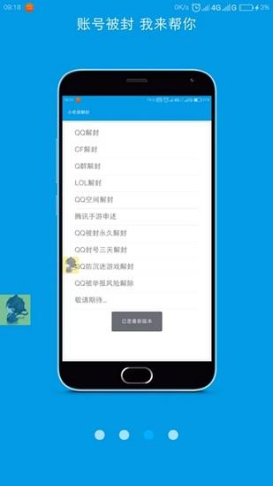 一个奇鸽app官方版下载