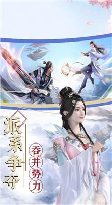 云汉仙侠录游戏官方正式版下载