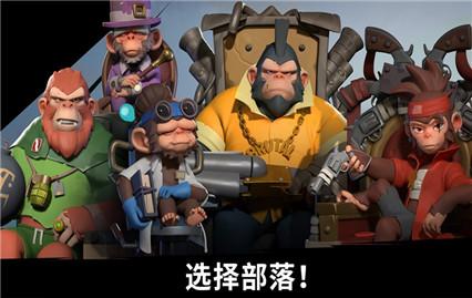 猿族时代游戏破解版下载