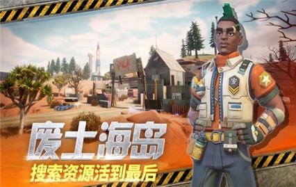 幸存者计划手机游戏下载