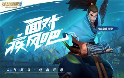 英雄联盟手机版下载官方下载中文版