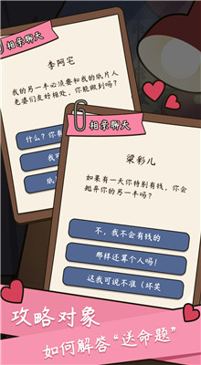 人生模拟器中国式人生破解版最新版101