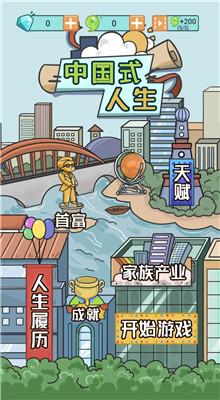中国式人生模拟器破解版下载