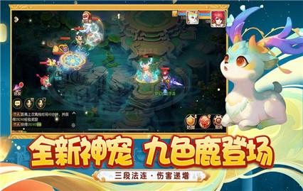 梦幻西游手游无限仙玉版本下载