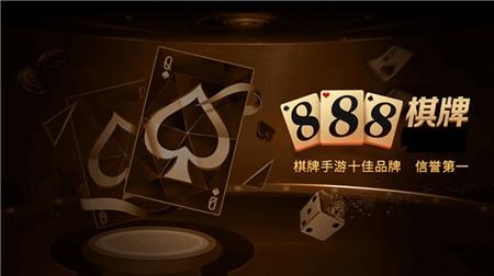 888棋牌十年棋牌游戏