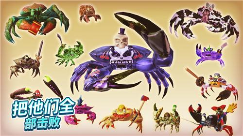 螃蟹之王破解版游戏下载