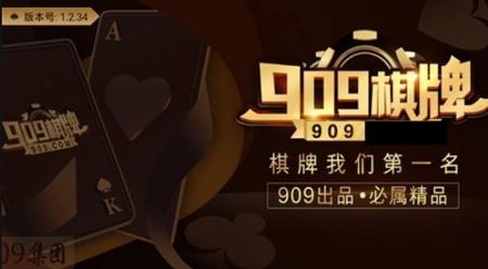 909棋牌安卓版2021版