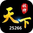 天下棋牌25266  v2.5.2