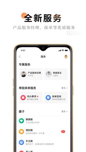 平安金管家最新版app下载
